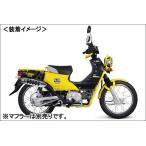 ショッピング09 SP武川 スペシャルセットA(8点セット パールコーンイエロー) クロスカブ