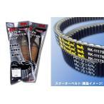 RKジャパン スカイウェイブ250タイプS/SS(11) 強化スクーターベルト RK-2226SV
