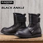 KADOYA カドヤ ショートブーツ BLACK ANKLE ブラックアンクル No.4313  バイク