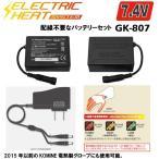 KOMINE コミネ GK-807 7.4V 電熱グローブ用セット充電式バッテリー
