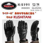 クシタニ KUSHITANI K-5191 ライダースグローブ バイク 本革 メンズ