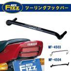 TANAX タナックス MOTOFIZZ モトフィズ ツーリングフックバー MF-4503 MF-4504 レターパックライト送料¥350 ♪