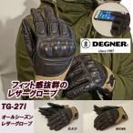 デグナー DEGNER TG-27i スマホ対応ツーリンググローブ 本革