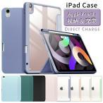 ペンシル収納 iPad Air4 ケース 2020 新型10.9インチ iPad ケース スマートカバー iPad ケース Apple iPad Air 第4世代 10.9 三つ折り 軽量  A2316 A2324 A2072