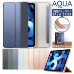 iPad ケース 10.2インチ 第7世代 iPad7 ソフトエッジ AQUA 2019 2018 2017 9.7 10.5 11 mini 4 mini5 Air3 Air2 Air iPad6 第6世代 強化ガラスフィルムセット