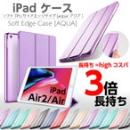 iPad Air3 ケース Air2 Air ケース 2019 ソフトTPUサイドエッジ 保護カバー クリアケース 一体型 アイパッドエアー 2 ケース 薄型・軽量《AQUA》