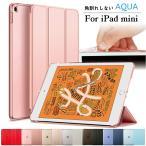iPad mini4 ケース ソフトTPUサイドエッジ 保護カバー クリアケース 一体型 アイパッドミニ4 ケース (モデル番号A1538, A1550)用 軽量・極薄 AQUA