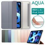 AQUA iPad ケース 10.2インチ 第8世代 第7世代 mini5 第6世代 第5世代 2018 iPad5 2017 9.7 10.5 Pro mini123 mini4 Air3 Air2 Air iPad6 iPad2 iPad3 iPad4