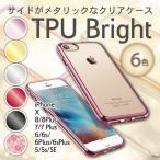 【Bright】iPhone8 ケース iphone7ケース 5 se 6  X カバー クリアケース ソフトケース iPhone7 iphone8 plus ケース TPU メッキ加工 無地 耐衝撃
