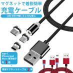 LEDマグネットケーブル2本セット 充電 マグネット端子 Micro USB Type-C タイプ Android アンドロイド iPhone アイフォン iPad USBケーブル LED