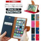 キャンバスダイアリー iPhone8 手帳型ケース iPhone8用 iPhone8Plus用 iPhone7用 iPhone7Plus用
