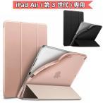 2019 新型 iPad Air 3 10.5インチ ケース 第3世代 ソフト TPU 背面 iPad Air3 10.5インチ カバー PUレザー オートスリープ機能 三つ折りスタンド ESR