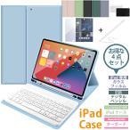 iPad Air4 カバー iPad ケース 10.2インチ 第8世代 2020 スタイラスペン キーボード ガラスフィルム アイパッド キーボードケース Keyboard 衝撃吸収 タッチペン