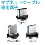LEDマグネットケーブル用 マグネット端子 充電 単品 Micro USB Type-C タイプ Android アンドロイド iPhone アイフォン iPad USBケーブル LED