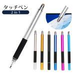 タッチペン スタイラスペン 2way スマートフォン iPhone タブレット iPad なめらか 書きやすい おしゃれ カラフル 持ちやすい