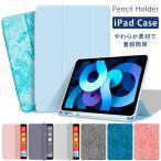 ペンシル収納 iPad Air 第4世代 10.2 iPad ケース 第8世代 iPad8 Air4 第7世代 三つ折り ケース 軽量 薄型 Apple Pencil カバー PUレザー オートスリープ機能