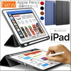Apple Pencil iPad ケース iPad6 第6世代 A1893, A1954 iPad 2018 ケース ipad6 カバー 2017 第5世代 A1822, A1823 Pro 10.5インチ