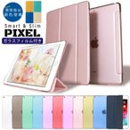 �ڶ������饹�ե���ॻ�åȡ�[�ԥ�����/PIXEL] iPad 2018 2017 iPad5 iPad6 Pro9.7 Pro10.5 mini4 ������ Air Air2 ������ �����ޤ��ݸ�С�