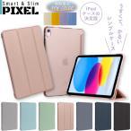 iPad ケース 10.2 第7世代 PIXEL 2019 mini5 新型対応 第6世代 iPad5 2018 9.7 10.5 Pro 11 mini123 mini4 iPad Air3 Air2 Air iPad6 iPad2 iPad3 iPad4