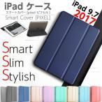 新しいiPad 2017 ケース スマートカバー ケース 一体型 三つ折りカバー クリアケース 2017 new iPad(第5世代 A1822, A1823)用 軽量・極薄タイプ PIXEL