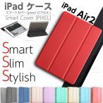 iPad Air2 ケース 三つ折り保護カバー クリアケース アイパッドエアー2 Air2(A1566/A1567) Air(A1474/A1475/A1476)薄型・軽量タイプ《PIXEL》