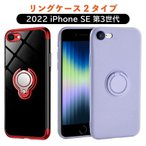 【2020 新型 iPhoneSE2 ケース】リングケース iPhone SE 2 ケース 4.7インチ iphoneSE ケース iphoneSE リングケース 透明クリア iPhone SE 第二世代 ケース