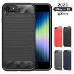 \2020年 新型 iPhoneSE 2/ ソフトTPU ケース iPhone SE2 ケース 【ソフトケース 薄型 耐衝撃】衝撃吸収 iPhone SE 2カバー iPhone SE 第二世代 ケース