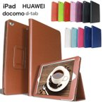 【Apple iPad】【HUAWEI MediaPad】スタンドレザーケ