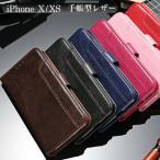 iPhone XS ケース 手帳型 画像