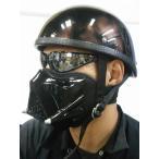 Evil Mask イーブルマスク(ベイダー) EVIL MASK VEDER (ME-8)ダースベイダータイプ