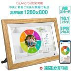 デジタルフォトフレーム wifi 10.1インチ 木製 16GB 人感センサー 自動オンオフ 1280*800高画質 IPSタッチパネル 写真動画再生 BGM 遠隔転送 敬老の日 ギフト