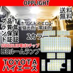ハイエース 200系 4型 5型 6型 レジアスエース LED ルームランプ OPPLIGHT スーパーGL ワゴンGL 専用設計ホワイト 昼光色 KDH200 TRH200系 室内灯爆光 LEDバルブ