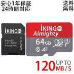 SDカード MicroSD 64GB メモリーカード 変換アダプタ付 マイクロSDカード マイクロSD MicroSDカード 容量64GB Class10 SD-64G 送料無料