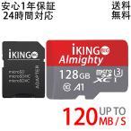 SDカード MicroSD 128GB メモリーカード 変換アダプタ付 マイクロSDカード マイクロSD MicroSDカード 容量128GB Class10 送料無料 安心保証