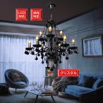 照明 シャンデリア 照明器具 LED対応 ライト アンティーク 調光対応 インテリア 吹き抜き天井  ...