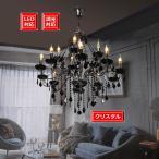 シャンデリア クリスタル LED電球付き アンティーク 照明 照明器具 配線組立済 エレガント 北欧 ...