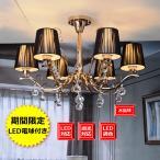 シャンデリア 6灯 LED付き アンティーク 調光対応 照明 送料無料 天井照明 シーリング 豪華洋風 6畳8畳10畳■シャンデリア シェード 6 灯 ゴールド 906406gh