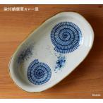 [伊万里焼] 染付タコ唐草 カレー皿--4320