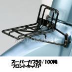 ホンダ純正 08L70-KZV-J00 フロントキャリア HONDA スーパーカブ50/110(AA04/JA10)