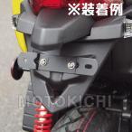 キジマ (KIJIMA) 305-2551 ナンバープレートマウントベース スチール 汎用 BW'S50