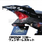 キジマ (KIJIMA) 315-0371 フェンダ-レスキット CBR250R('11年〜) CBR125R