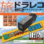 【在庫あり】デイトナ DAYTONA 96864 DDR-S100 旅ドラレコ バイク専用ドライブレコーダー 高画質Full HD 防水 夜間録画可能 128GB対応