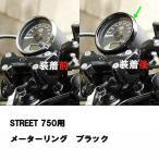 キジマ KIJIMA HD-01075 メーターリング ブラック ハーレー STREET750 XG750