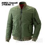 Kawasaki×AVIREX MA-1 ライディングブルゾン セージグリーン S〜3Lサイズ J8001-2657 J8001-2658 J8001-2659 J8001-2660 J8001-2661
