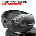 KAWASAKI純正 J99994-0577-25X カワサキ トップケースカバー グレー 1400GTR '15年