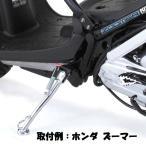 キタコ KITACO 656-1010158 サイドスタンド HS-158 ブラック ホンダ トゥデイ