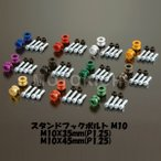 POSH ポッシュ レーシングスタンド フックボルト M10ボルト 2個セット ZX-14R Ninja250 Z250 ZX-14R ZRX1200DEAG  004018-01 ~ 004018-18
