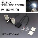 LEDヘッドライトバルブ 00078642 サインハウス製LED RIBBON XHP7015W PH12 アドレスV125/G K5〜K9
