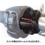 キジマ KIJIMA SY-999025 ホットグリップヒーター (ヒートデーモン) クローム ハーレー用グリップヒーターの定番