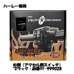 キジマ KIJIMA SY-999028 ホットグリップヒーター (ヒートデーモン) ブラック ハーレー用グリップヒーターの定番